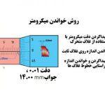 طرز خواندن میکرومتر
